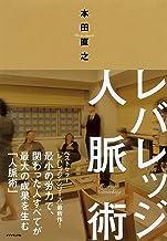 表紙: レバレッジ人脈術 | 本田 直之