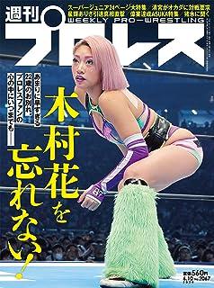 週刊プロレス 2020年 06/10号 No.2067 [雑誌]