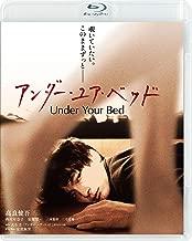 【Amazon.co.jp限定】アンダー・ユア・ベッド (2L判ブロマイド2枚セット) [Blu-ray]