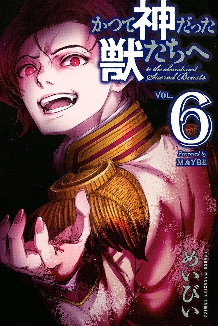 バブルドライ柔らかいかつて神だった獣たちへ(6) (週刊少年マガジンコミックス)