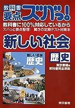 表紙: 教科書要点ズバっ!新しい社会 歴史 | 東京書籍教材編集部