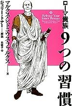 表紙: ローマ貴族9つの習慣 | ジェリー・トナー マルクス・シドニウス・ファルクス