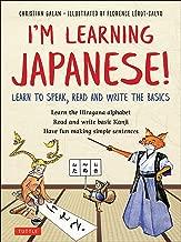 أنا اتعلم اليابانية! : تعلم التحدث والقراءة وكتابة الأساسيات