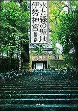 表紙: 水と森の聖地 伊勢神宮 | 稲田美織