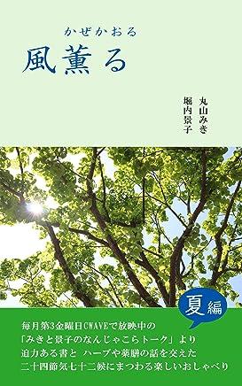 kazekaoru (Japanese Edition)
