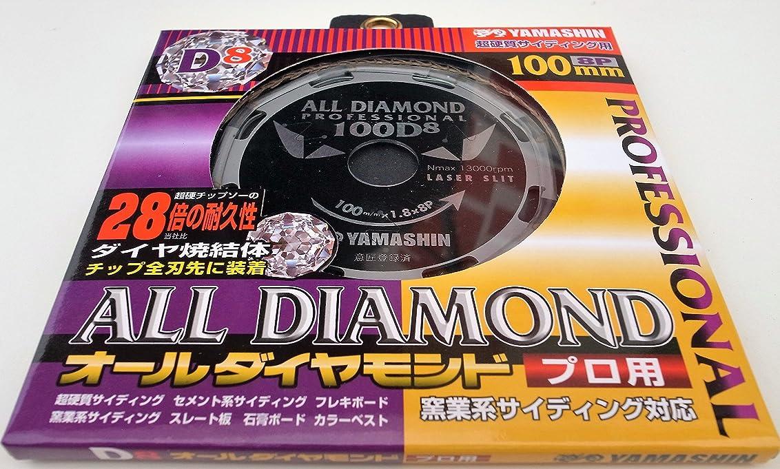 歪めるシルクカロリー山真製鋸(YAMASHIN) オールダイヤモンド(8P) 100x8P CYT-YSD-100D8