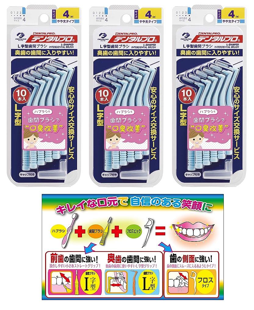刺繍市場舞い上がる【Amazon.co.jp限定】DP歯間ブラシL字型10本入サイズ4 3P+リーフレット