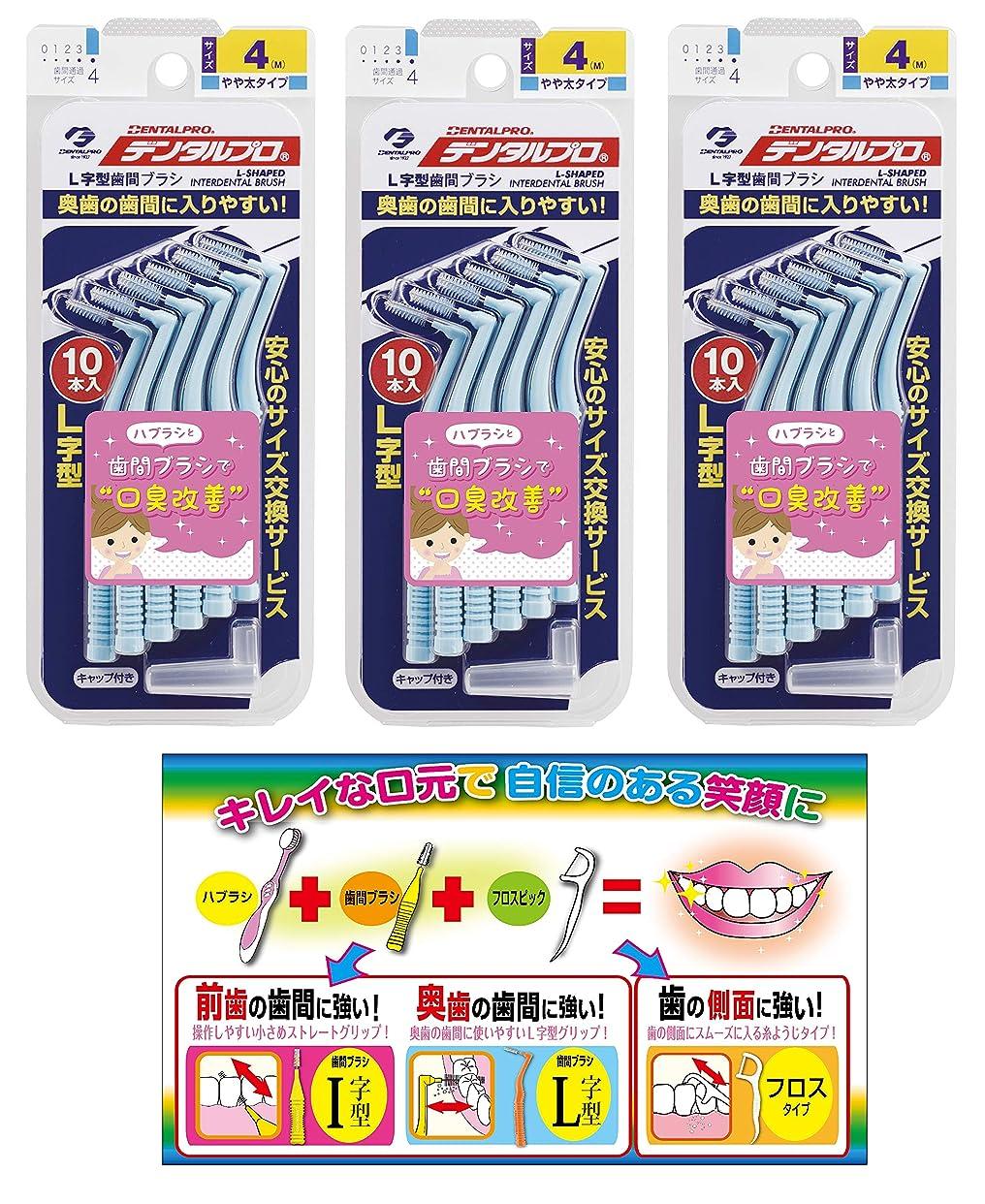 成功ジーンズ正当化する【Amazon.co.jp限定】DP歯間ブラシL字型10本入サイズ4 3P+リーフレット