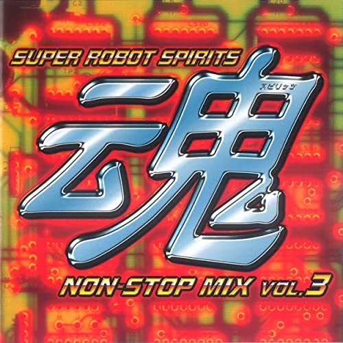 スーパーロボット魂 ノンストップ・ミックス Vol. 3
