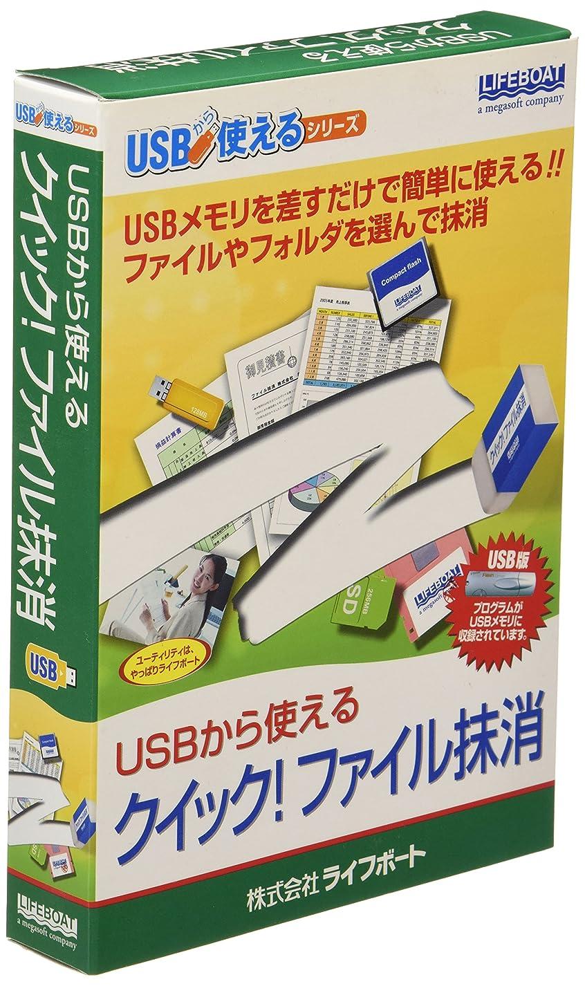 爪メンタリティ正義USBから使える クイック! ファイル抹消