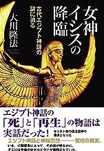 表紙: 女神イシスの降臨 古代エジプト神話の謎に迫る 公開霊言シリーズ   大川隆法