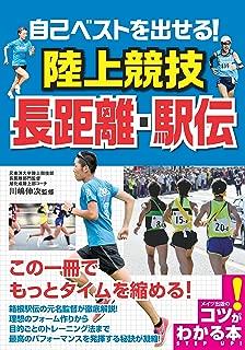自己ベストを出せる! 陸上競技 長距離・駅伝 (コツがわかる本!)
