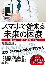 表紙: スマホで始まる未来の医療 ~医療+ICTの最前線~   東京慈恵会医科大学 先端医療情報技術研究講座