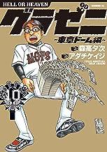 表紙: グラゼニ~東京ドーム編~(10) (モーニングコミックス)   森高夕次
