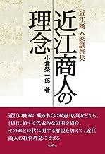 表紙: 近江商人の理念 近江商人家訓撰集 | 小倉榮一郎