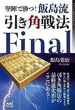 表紙: 堅陣で勝つ!飯島流引き角戦法 Final (マイナビ将棋BOOKS)   飯島 栄治