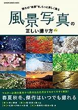 表紙: 風景写真の正しい撮り方 学研カメラムック | CAPA&デジキャパ!編集部