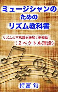 ミュージシャンのためのリズム教科書: リズムの不思議を紐解く新理論〈2ベクトル理論〉