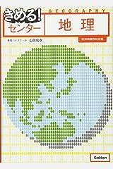 きめる! センター地理【新旧両課程対応版】 (きめる! センターシリーズ) 単行本