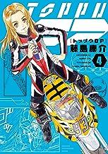 表紙: トップウGP(4) (アフタヌーンコミックス) | 藤島康介