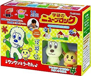 学研 (Gakken) ニューブロック ワンワンとうーたんBOX 12種32パーツ 83115