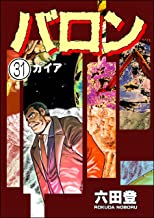 バロン(分冊版) 【第31話】 (ぶんか社コミックス)