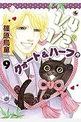 1/4×1/2R(9) (Nemuki+コミックス) Kindle版