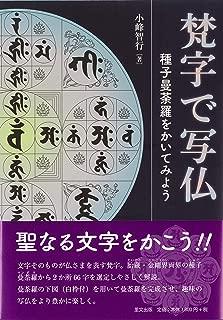 梵字で写仏 種子曼荼羅を書いてみよう
