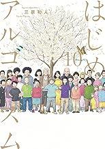 表紙: はじめアルゴリズム(10) (モーニングコミックス) | 三原和人