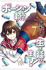 ポーション頼みで生き延びます!(7) (シリウスコミックス) Kindle版