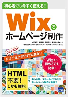 初心者でも今すぐ使える!Wixでホームページ制作