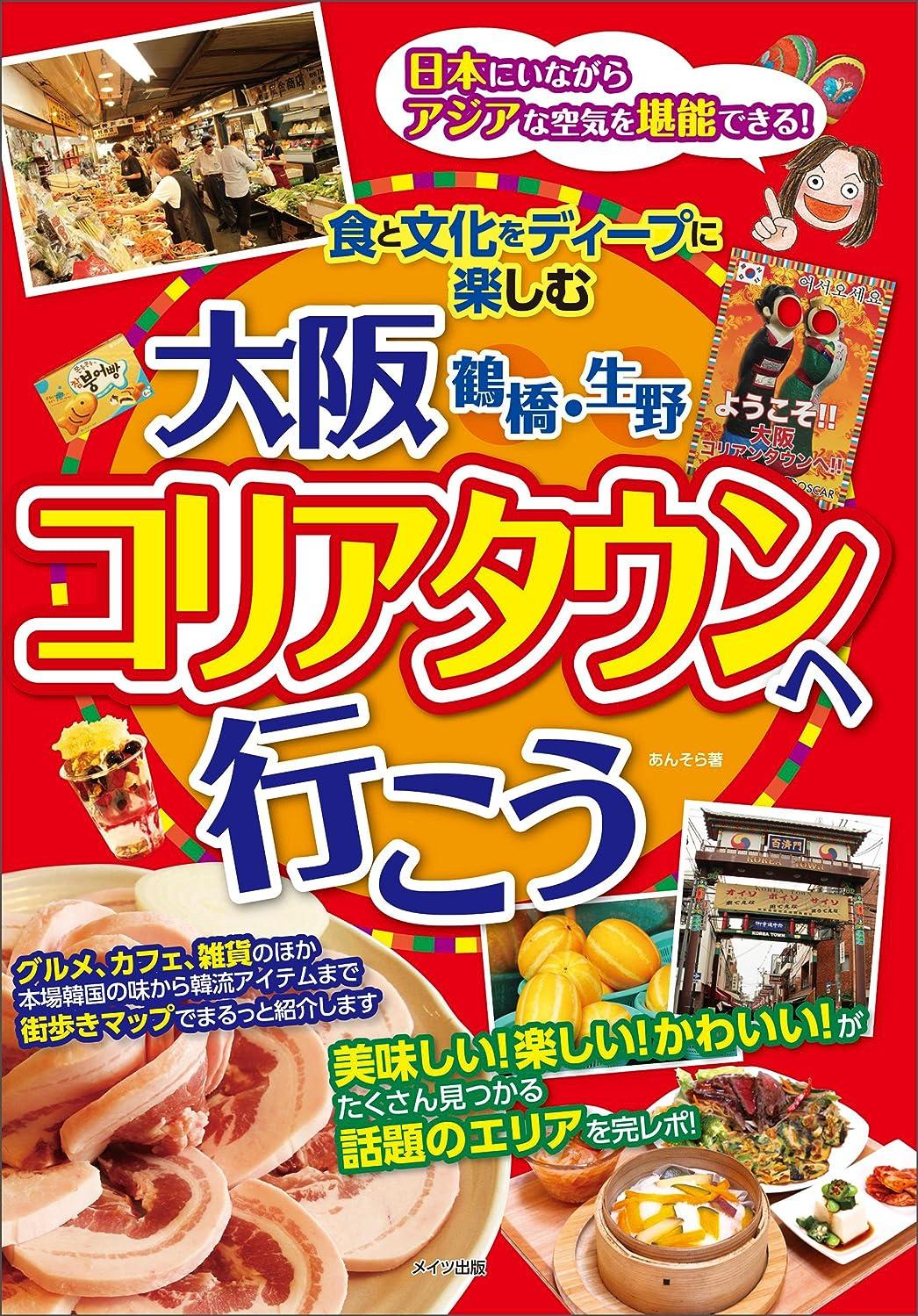 好ましい冬怠惰大阪 鶴橋?生野 コリアタウンへ行こう 食と文化をディープに楽しむ