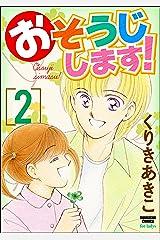 おそうじします! (2) (ぶんか社コミックス) Kindle版