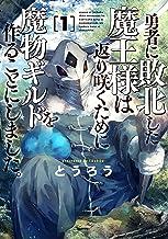 表紙: 勇者に敗北した魔王様は返り咲くために魔物ギルドを作ることにしました。 1巻: バンチコミックス   とうろう