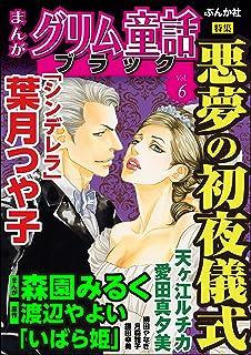 まんがグリム童話 ブラック Vol.6 悪夢の初夜儀式