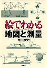 表紙: 絵でわかる地図と測量 (KS絵でわかるシリーズ) | 中川雅史