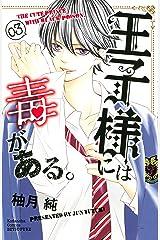 王子様には毒がある。(3) (別冊フレンドコミックス) Kindle版