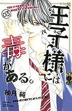 表紙: 王子様には毒がある。(3) (別冊フレンドコミックス) | 柚月純