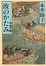 表紙: 波のかたみ 清盛の妻 (中公文庫) | 永井路子