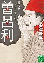 表紙: 曽呂利 (実業之日本社文庫) | 谷津 矢車