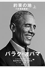 約束の地 大統領回顧録1 上 (集英社学芸単行本) Kindle版