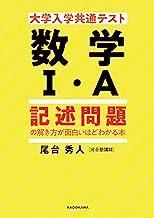 表紙: 大学入学共通テスト 数学I・A 記述問題の解き方が面白いほどわかる本 | 尾台 秀人