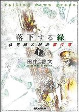 表紙: 落下する緑 永見緋太郎の事件簿 (創元推理文庫) | 田中 啓文