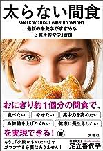 表紙: 太らない間食 最新の栄養学がすすめる「3食+おやつ」習慣   足立香代子