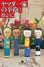 表紙: ヤマダ一家の辛抱(上) (幻冬舎文庫)   群ようこ