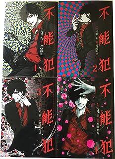 不能犯 コミック 1-4巻セット (ヤングジャンプコミックス)