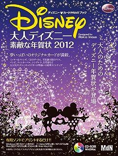 大人ディズニー 素敵な年賀状2012 (インプレスムック エムディエヌ・ムック)