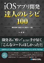 表紙: IOSアプリ開発 達人のレシピ100 | 堤修一