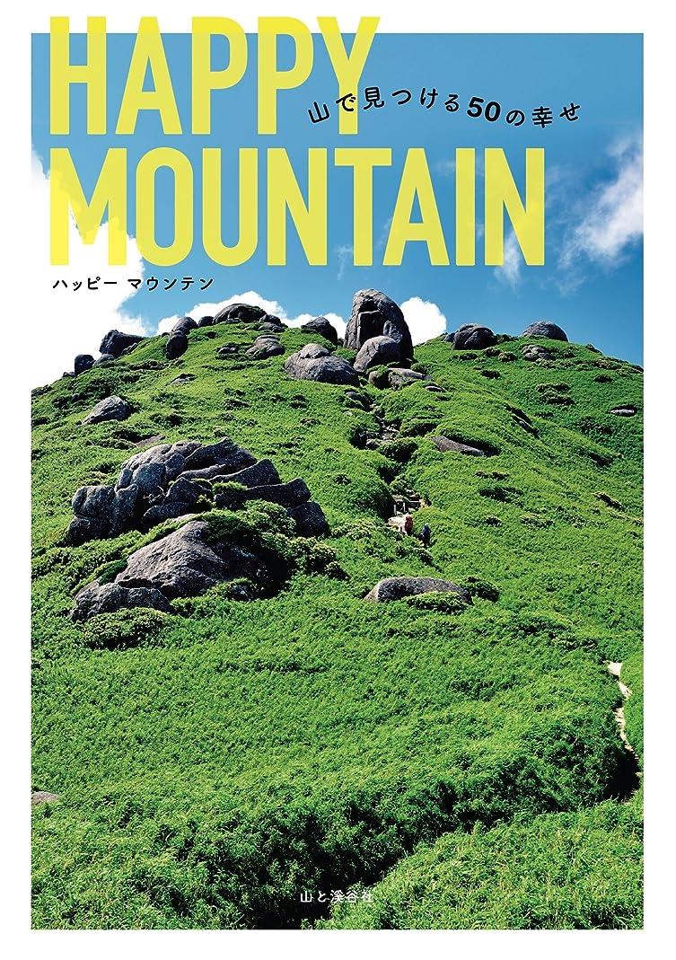 浮浪者失速小人HAPPY MOUNTAIN 山で見つける幸せ50