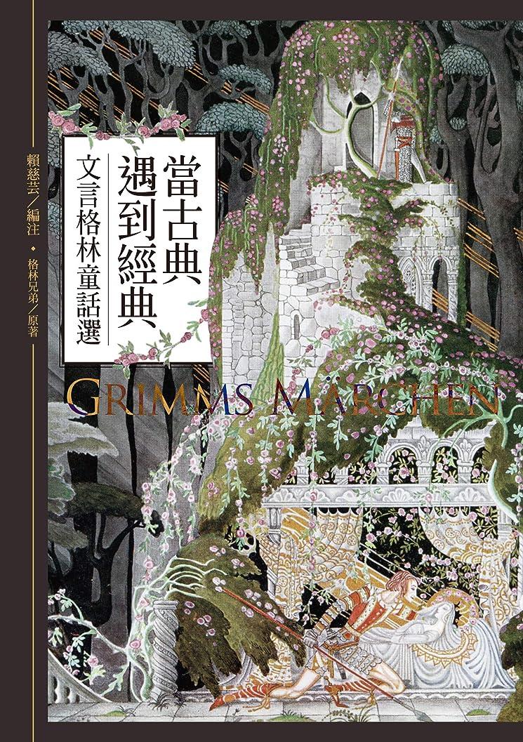 バケット腰海洋の當古典遇到經典:文言格林童話選 (Traditional Chinese Edition)